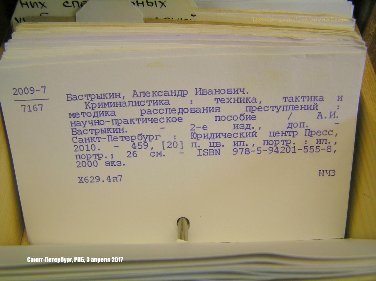 РНБ Petersburg 39.JPG