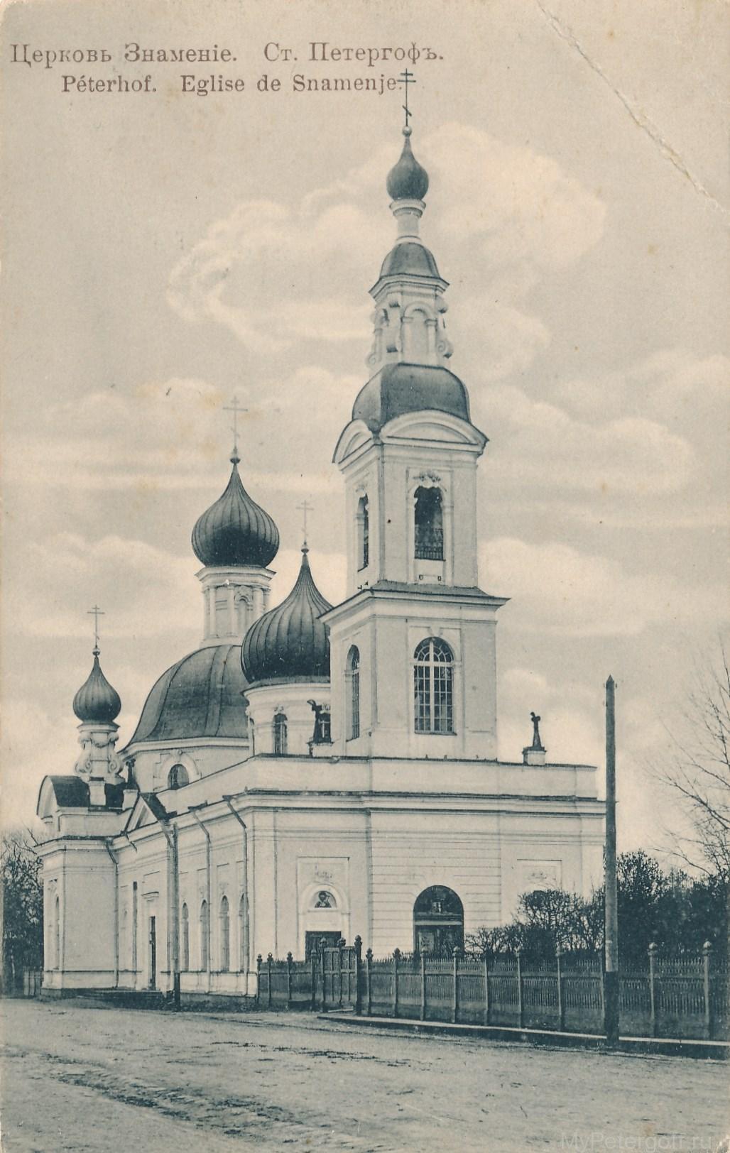 Церковь Знамение