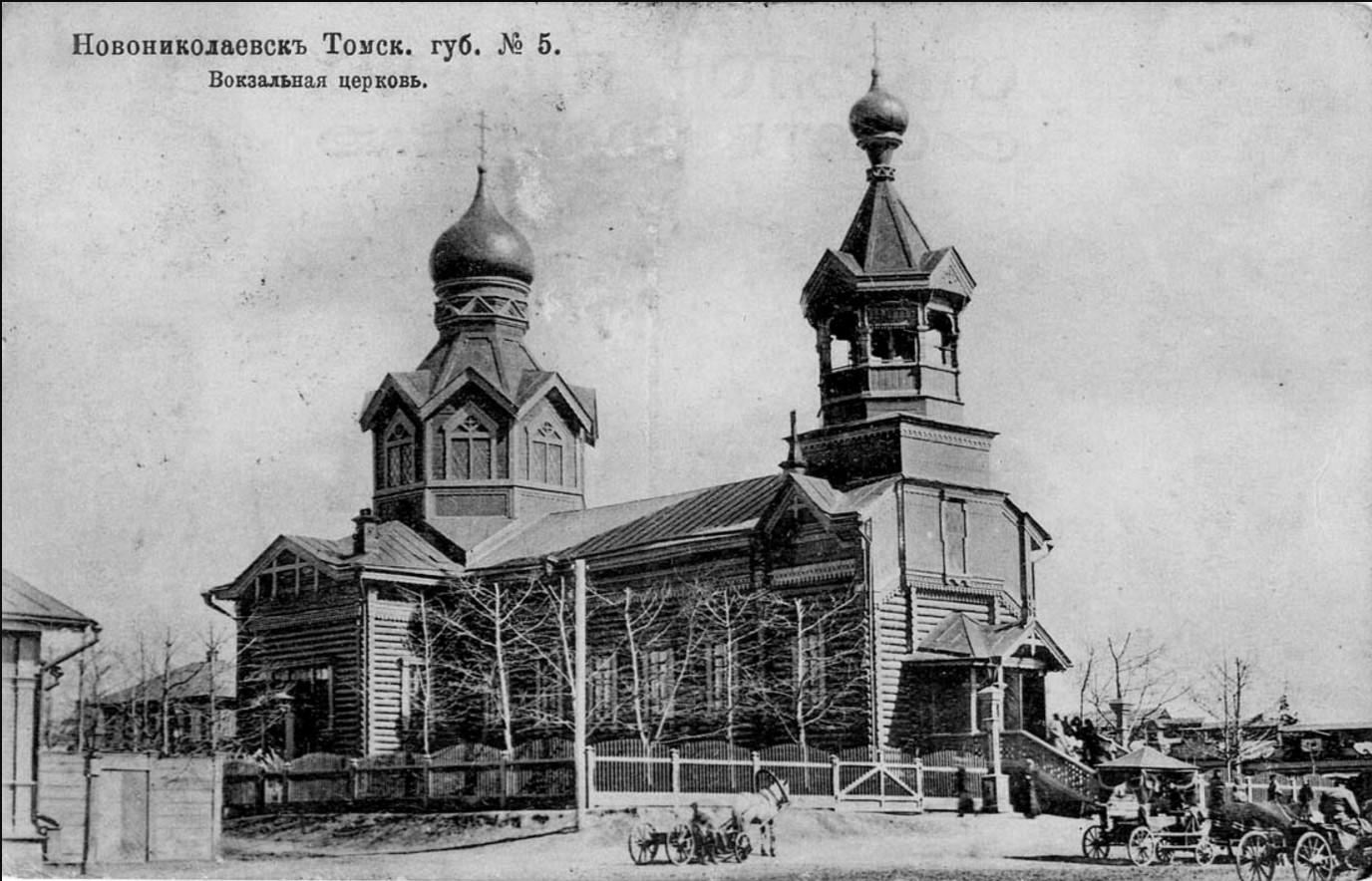 Церковь святого пророка Даниила (Вокзальная церковь)