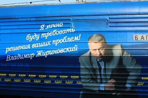 Жители Оренбурга радостно встретили поезд ЛДПР