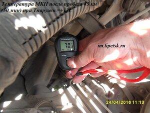 t МКП 45кмПробега-50мин при +13С.JPG
