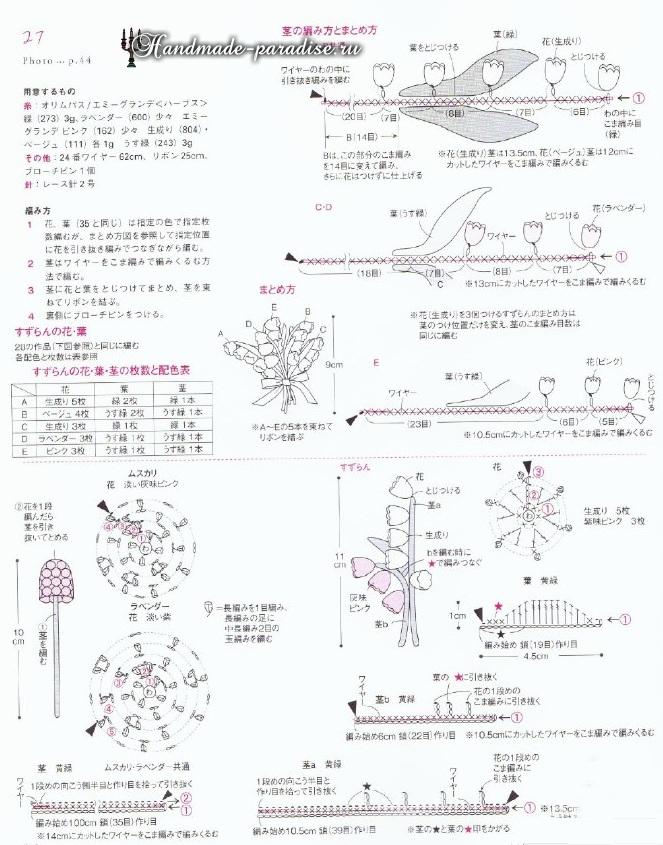 Миниатюрные букетики цветов крючком. Схемы (3)