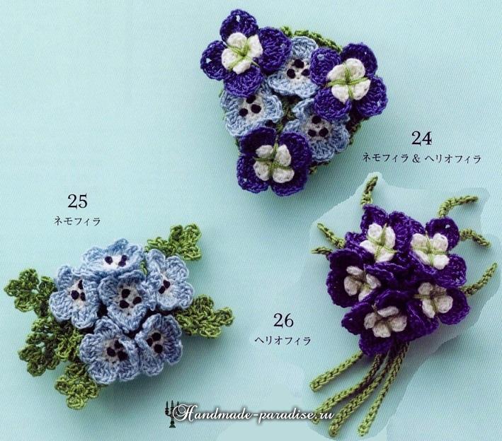 Букетики цветов. Вязаные крючком украшения (8)