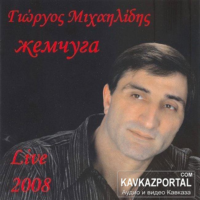 Георгий Мовсесян Скачать