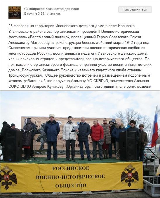 25 февраля на территории Ивановского детского дома в селе Ивановка