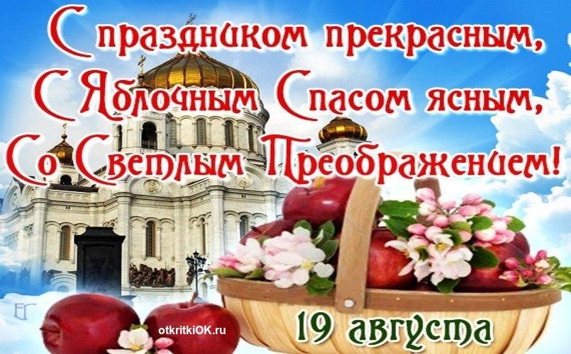 Яблучний Спас листівка