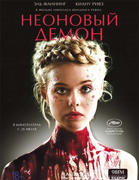 Неоновый демон / The Neon Demon (2016/WEB-DL/WEB-DLRip)