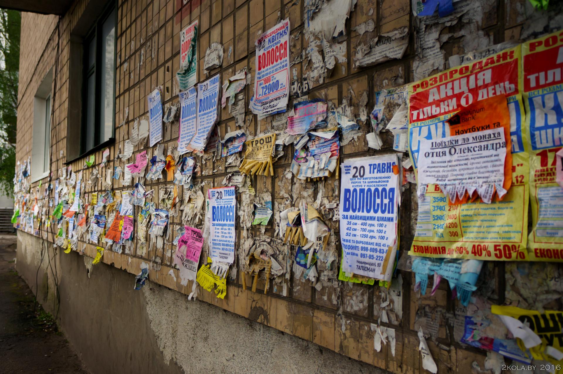 Объявления на стене в г. Ковель