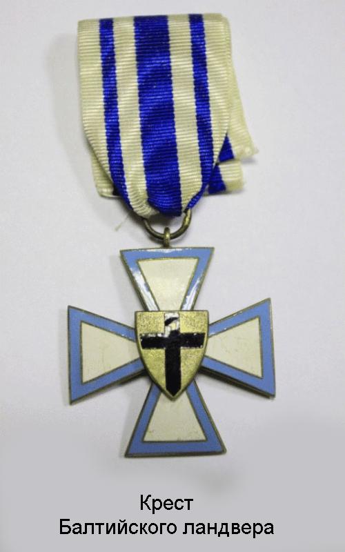 2-07 Крест Балтийского ландвера
