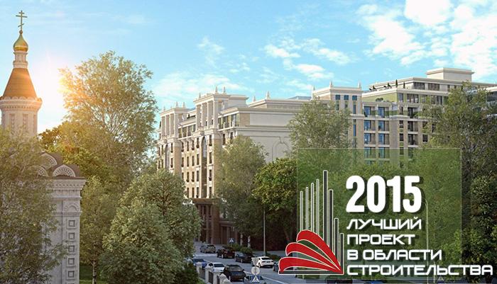 «Лучший реализованный проект в области строительства — 2015»
