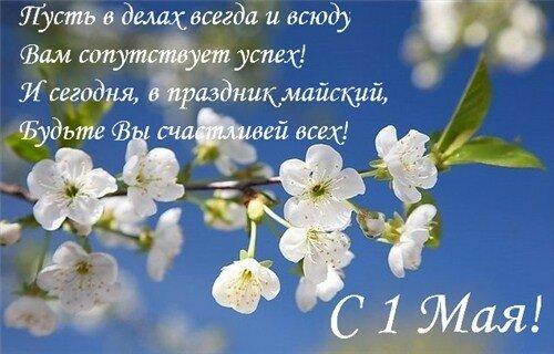 Поздравление всех с 1 мая