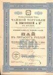 Чайная торговля Высоцкого, 1910 год