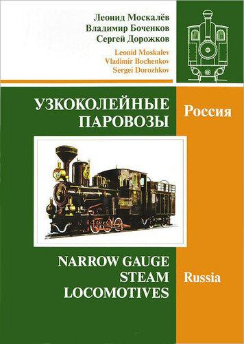 narrow-gauge-steam-loco-1.jpg