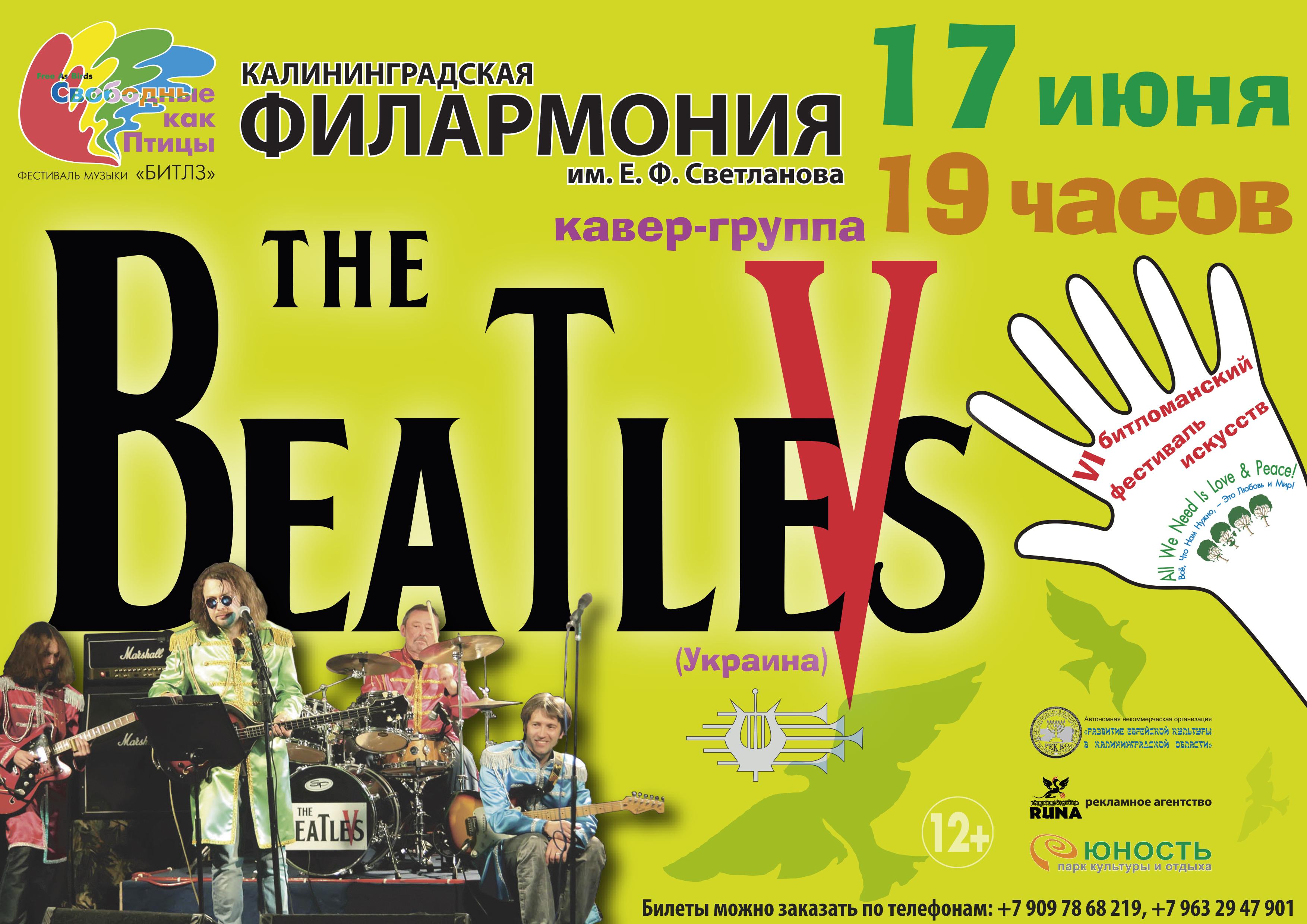17 июня в 19 часов. Концерт украинской кавер-группы The Beatlevs в Калининградской филармонии