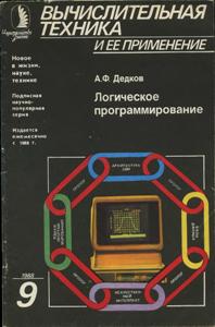 Журнал: Вычислительная техника и её применение 0_14418c_7cb9a7f4_orig