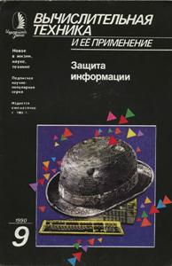 Журнал: Вычислительная техника и её применение - Страница 2 0_14466e_38bbcd58_orig