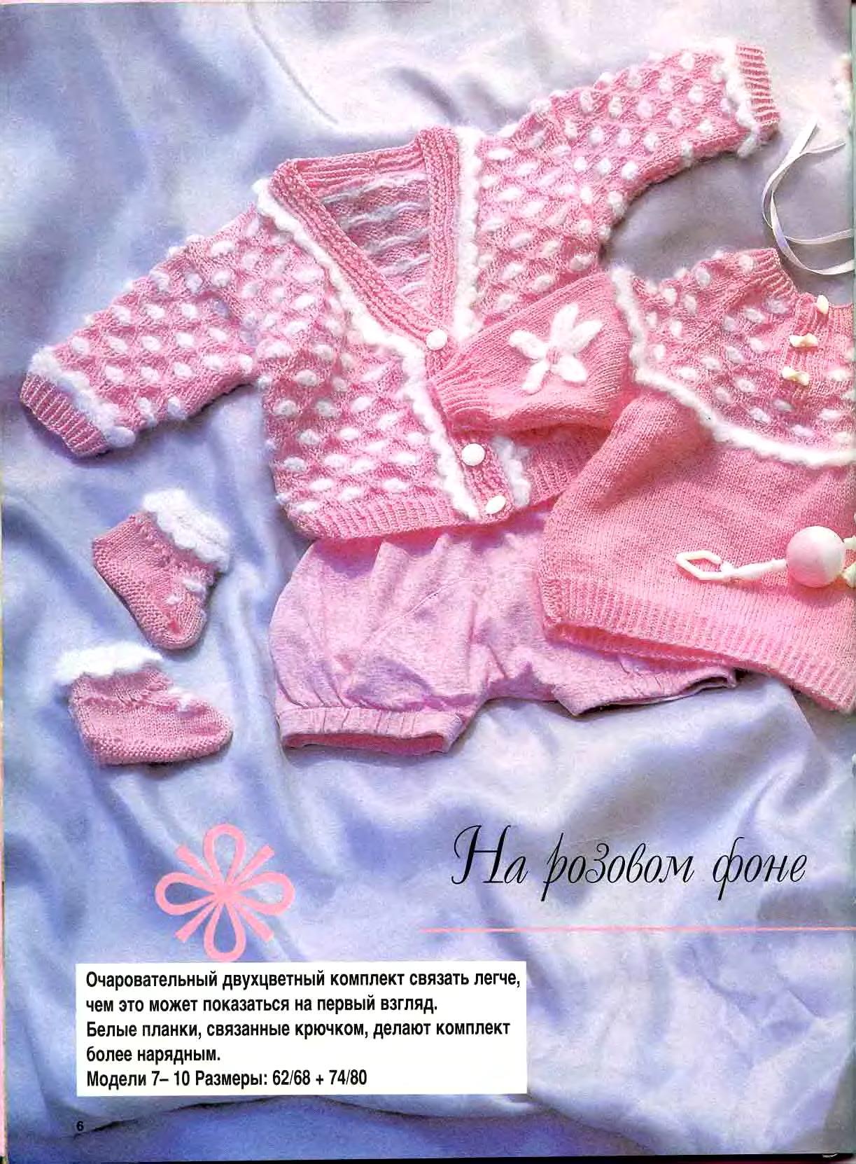 Ручные вязанья для детей 347