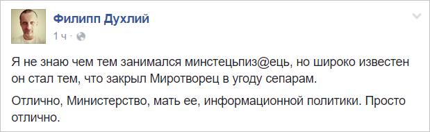"""ГПУ не дали выполнить решение суда об аресте активов бывшего топ-менеджера """"Дельта Банка"""" Масюры - Цензор.НЕТ 1161"""