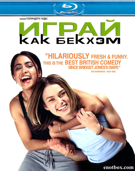 Играй, как Бекхэм / Bend It Like Beckham (2002/BDRip/HDRip)