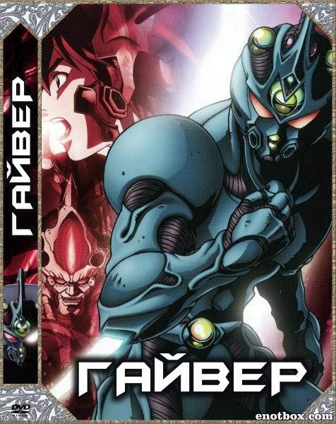 Гайвер-биомеханическая броня (Гайвер) (1-26 серии из 26) / Kyoushoku Soukou Guyver (Guyver: The Bioboosted Armor) / 2005-2006 / ЛД, СТ / BDRip (1080p)