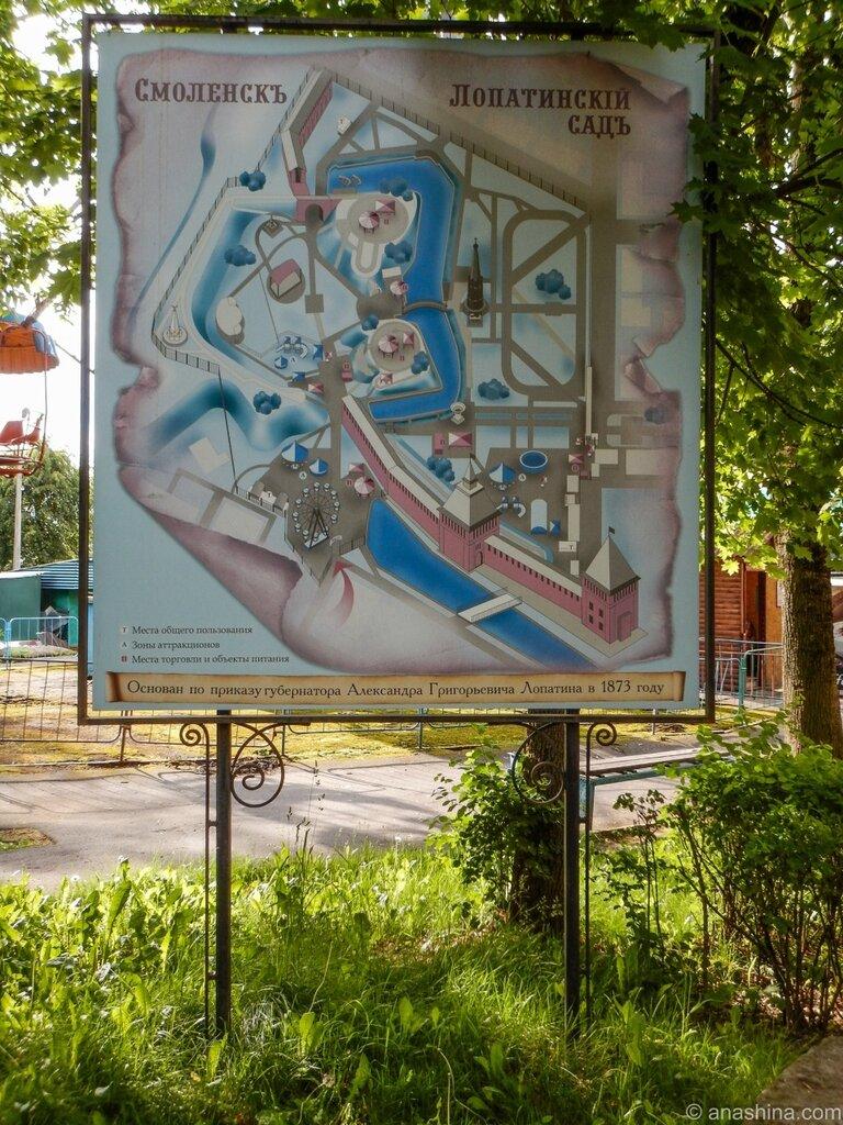 Схема Лопатинского сада, Смоленск
