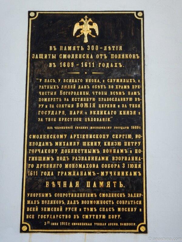 Памятная надпись на стене Успенского собора, Смоленск