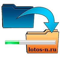 Перемещение файла - варианты действия