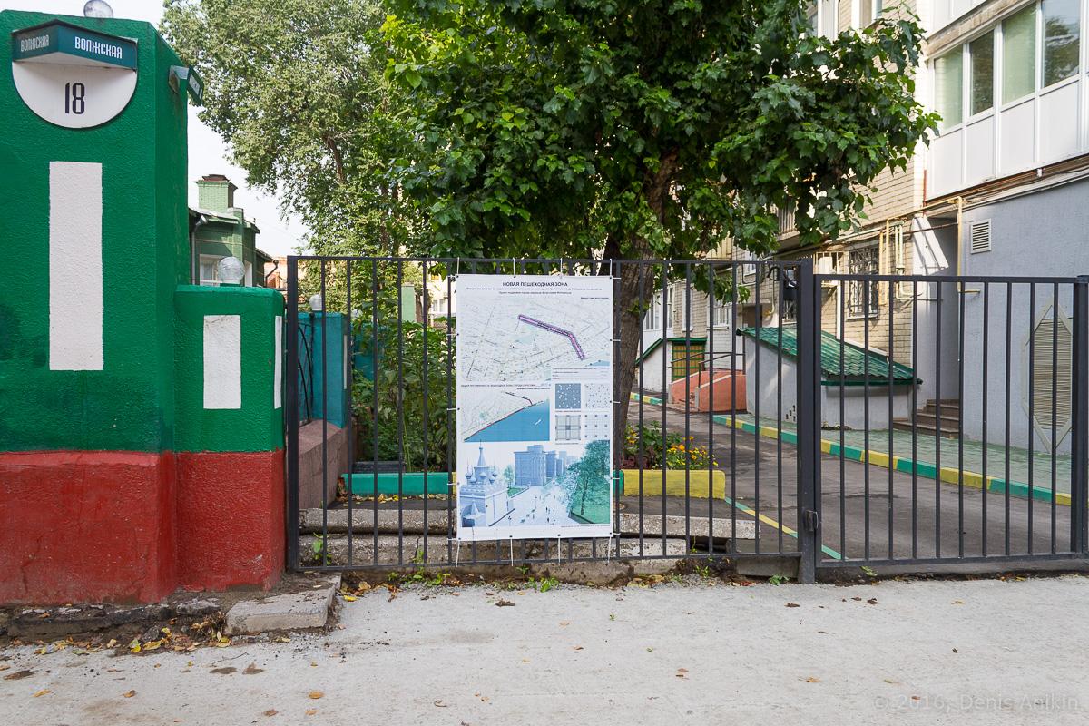 Строительство пешеходной зоны Саратов фото 20
