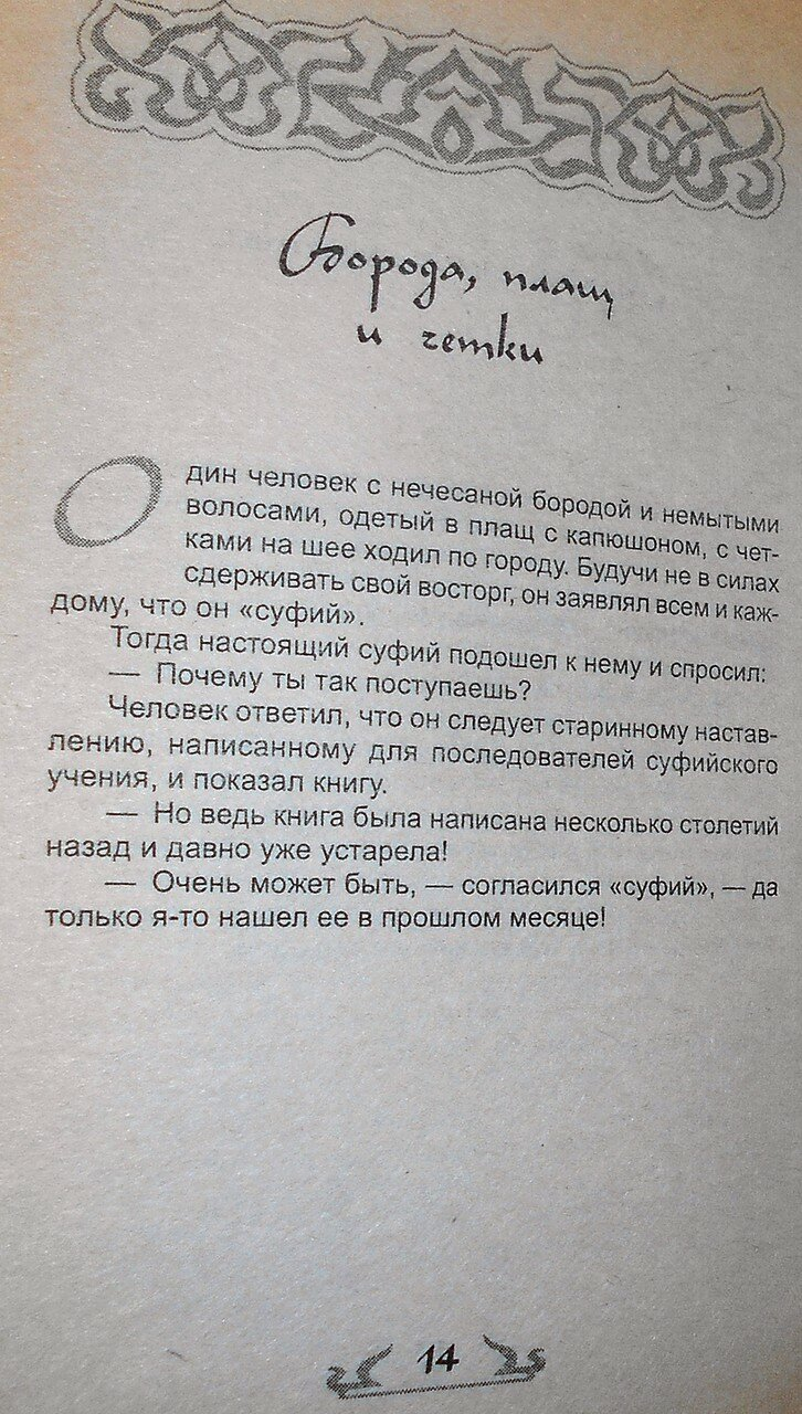 Если ты не ОСЁЛ, или как узнать СУФИЯ (10).JPG
