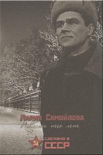Сделано в СССР. Повесть тех лет