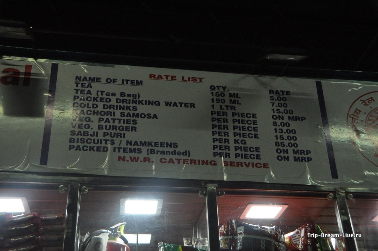 Еду, кстати, дешевле покупать на станциях