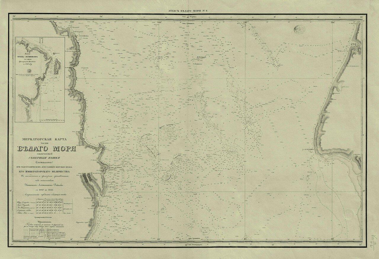 05. Меркаторская карта части Белого моря заключающей Северные кошки