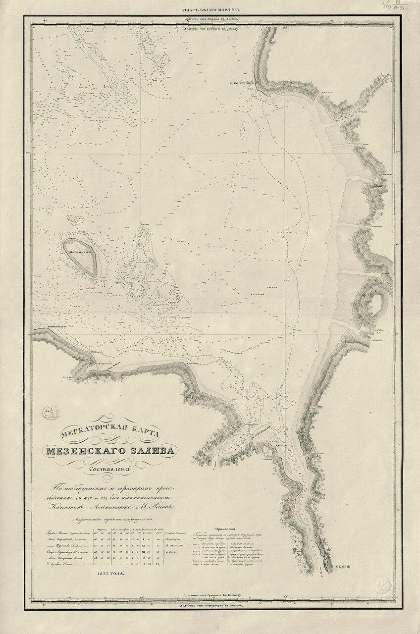 06. Меркаторская карта Мезенского залива