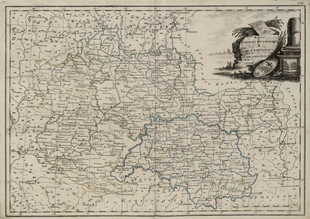 14. Карта Курского, Орловского и Новгород-Северского наместничеств