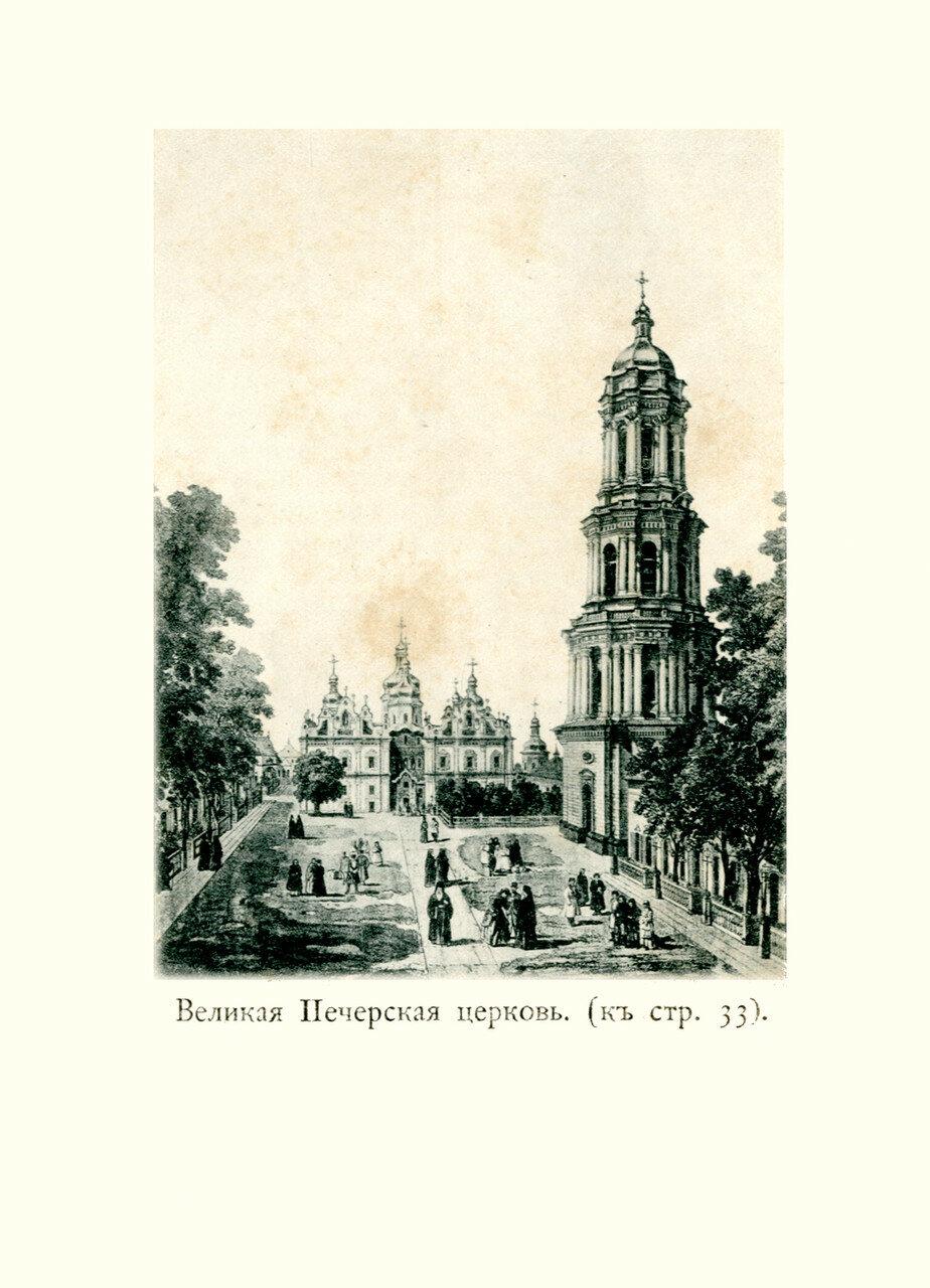 Великая Печерская церковь