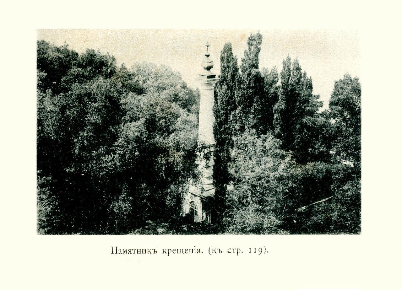 Памятник крещения