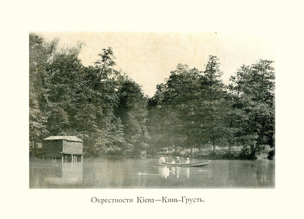 Окрестности Киева. Кинь-Грусть
