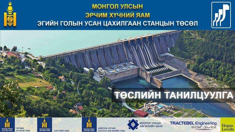 Фрагмент презентации о ГЭС на Эгийн-гол