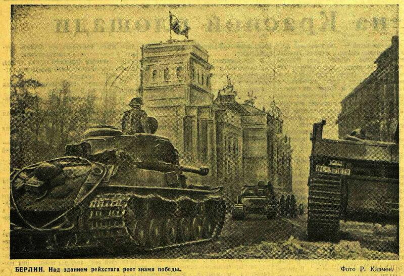 «Красная звезда», 4 мая 1945 года