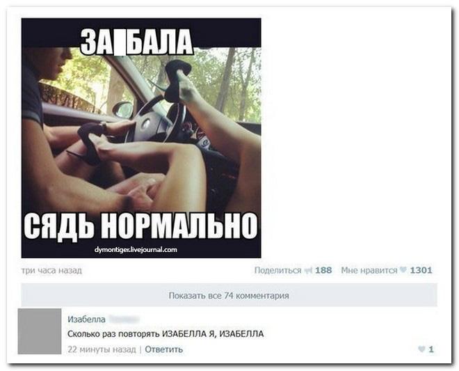 Смешные комментарии из социальных сетей 30.05.16
