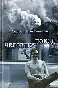 Sergej_Chonishvili.jpg
