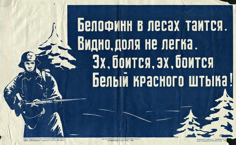 Белофинн в лесах таится-рус