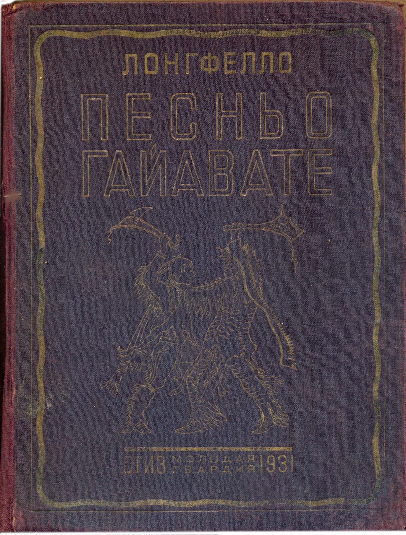 Песнь о Гайавате обложка.jpg