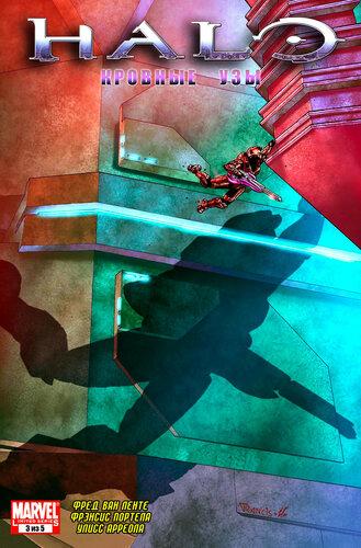 Halo: Кровные узы Blood Line - обложка 3