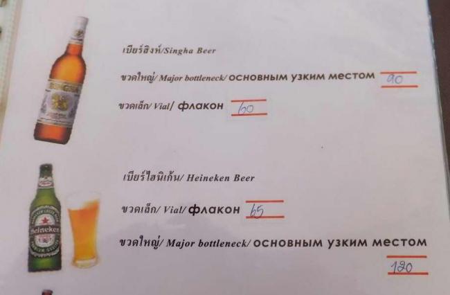 Пиво вофлаконах для тех, кого неустраивает основное узкое место.