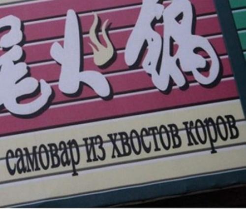 Вот это называется «внезапно». Удовлетворение откитайских познаний врусском языке просто безгранич
