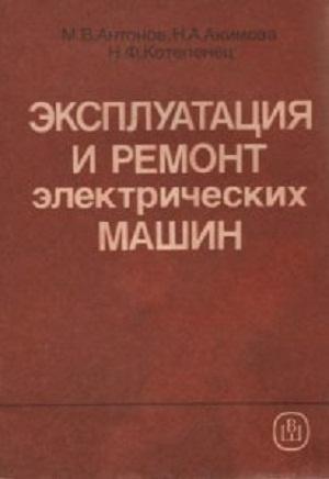Аудиокнига Эксплуатация и ремонт электрических машин - Антонов М.В.