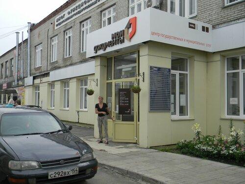 МФЦ в КУЙБЫШЕВЕ