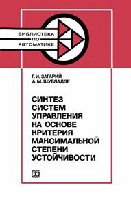 Серия: Библиотека по автоматике - Страница 28 0_1582ad_75744ae3_orig