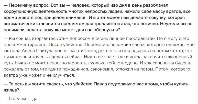"""""""Я думаю, что он почувствовал, что мы идём за ним, и написал заявление об увольнении"""", - Луценко об экс-главе Киевской ОГА Мельничуке - Цензор.НЕТ 8515"""
